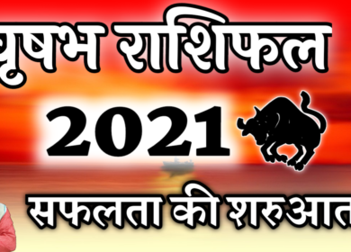 Vrishabh Rashifal 2021 in Hindi : कैसा रहेगा वृषभ राशिफल 2021- Vrishabh Career Rashifal