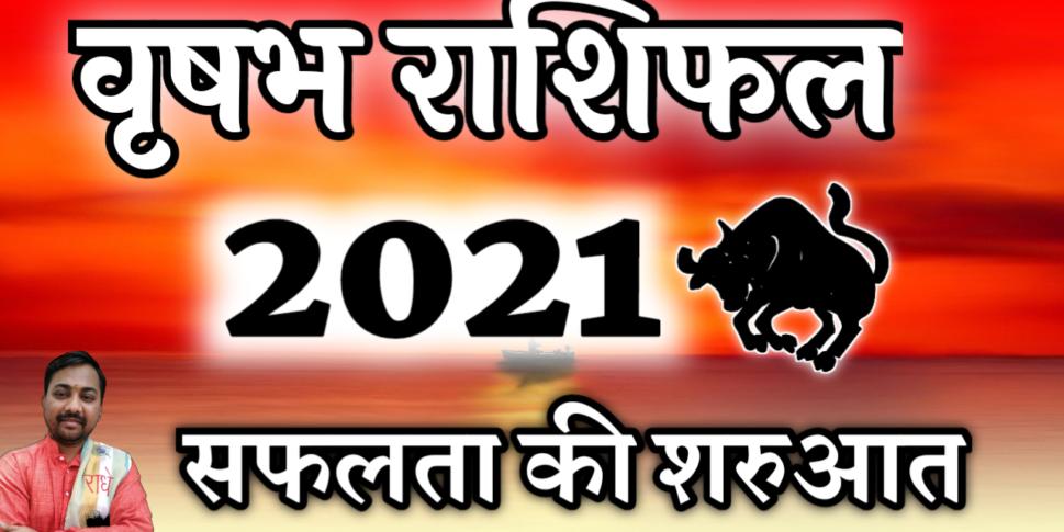 vrishabh rashi 2021