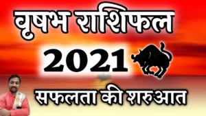 vrishabh rashifal 2021