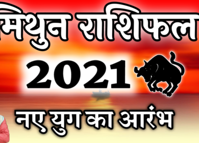 कैसा रहेगा – मिथुन राशिफल 2021: Mithun Rashifal 2021 In Hindi