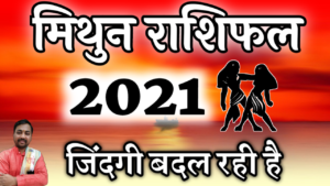 mithun rashi rashifal 2021 in hindi