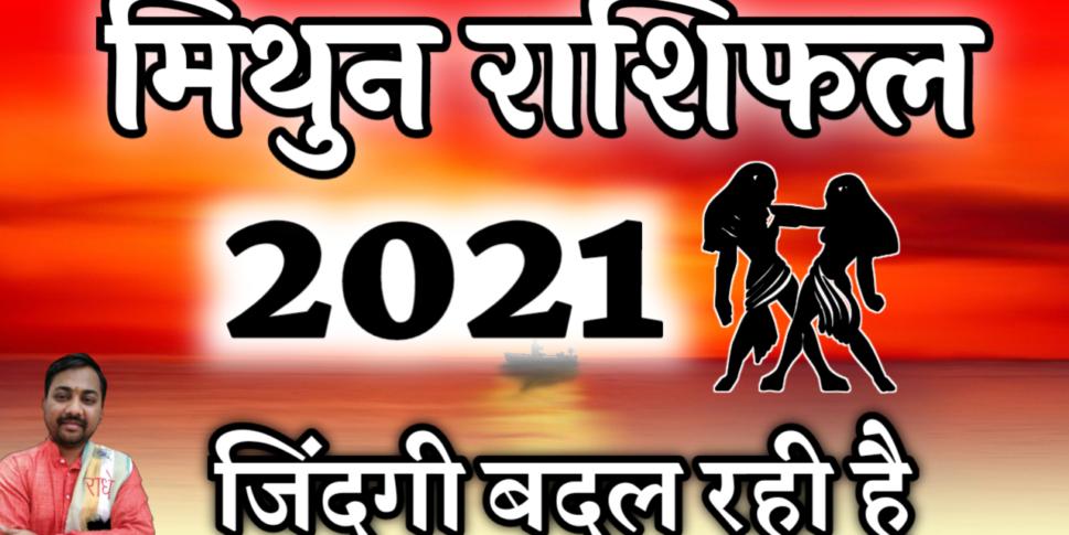 mithun rashi rashifal 2021 in hindi