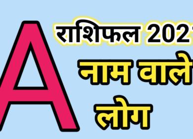 A Name Rashifal 2021- A नाम वालों का राशिफल : A Naam Walo Ka Bhavishya 2021