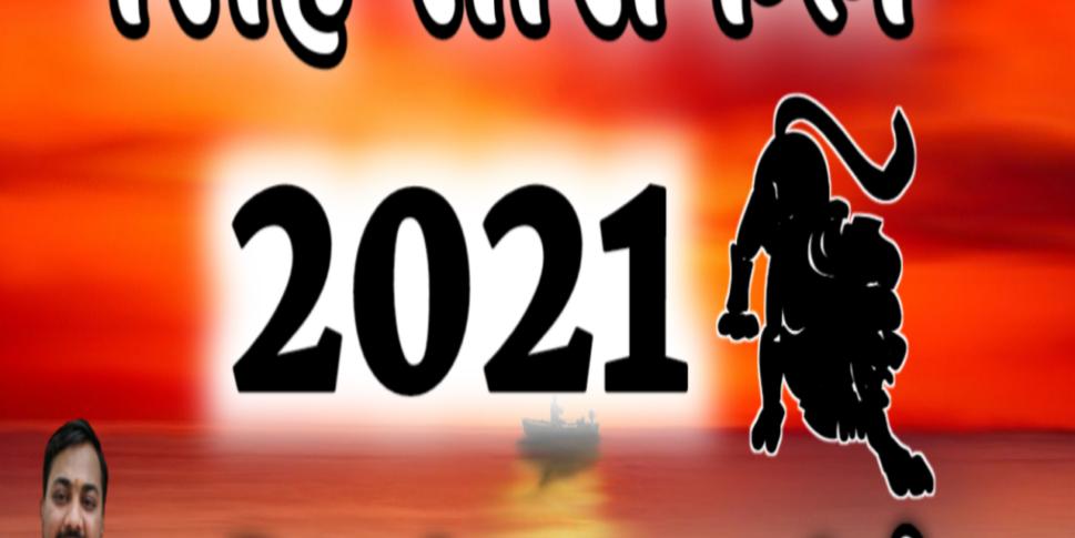 सिंह राशिफल 2021