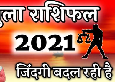 तुला राशिफल 2021 Tula Rashi 2021 मैं जिंदगी ही बदल जाएगी
