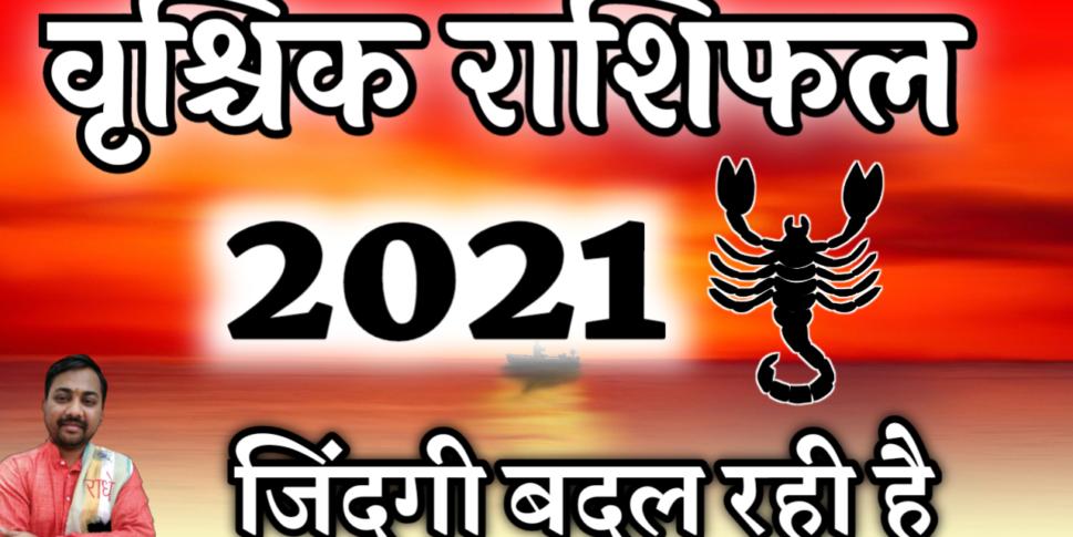 वृश्चिक राशि 2021