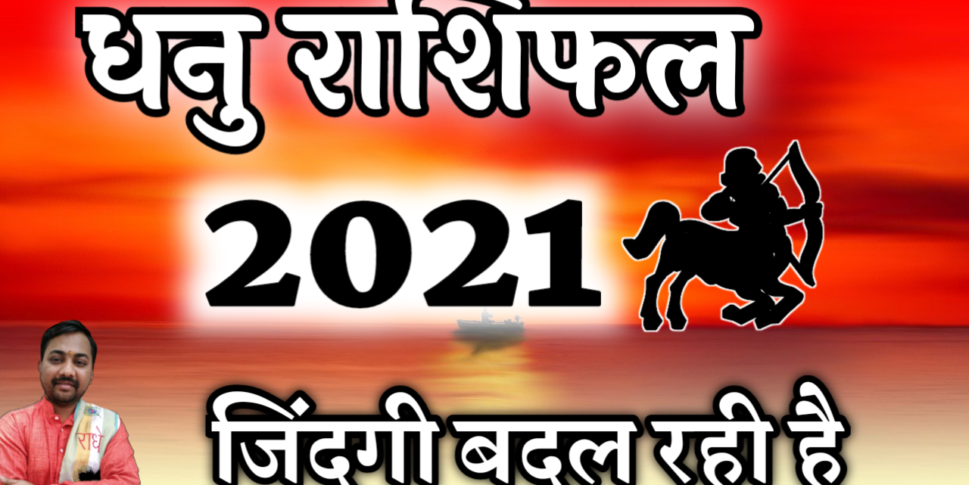 dhanu rashifal 2021