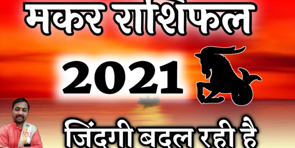मकर राशिफल 2021